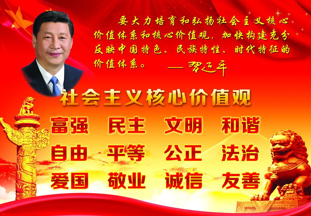 """""""中国梦""""的基本内涵"""